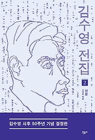 """<font title=""""김수영 전집. 2: 산문(김수영 사후 50주년 기념 결정판)"""">김수영 전집. 2: 산문(김수영 사후 50주년 ...</font>"""