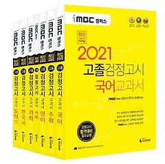 "<font title=""iMBC 캠퍼스 고졸 검정고시 교과서 기본서 세트(2021)"">iMBC 캠퍼스 고졸 검정고시 교과서 기본서 ...</font>"