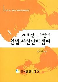 헌법 최신판례정리(2011 상 하반기)