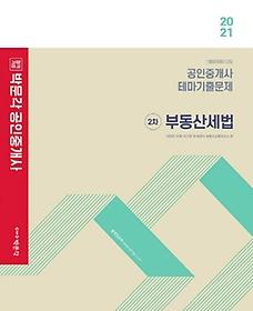 """<font title=""""부동산세법 테마기출문제(공인중개사 2차)(2021)"""">부동산세법 테마기출문제(공인중개사 2차)(...</font>"""