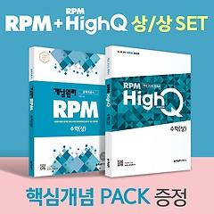 "<font title=""개념원리 RPM 고등 수학(상) + RPM HIGH Q 고등 수학(상) + 핵심개념팩 증정 세트(2021)"">개념원리 RPM 고등 수학(상) + RPM HIGH Q ...</font>"