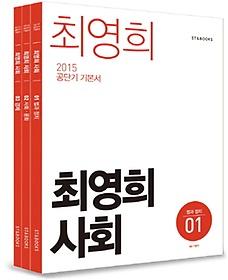 최영희 사회 세트(2015)