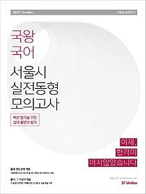 국왕 국어 서울시 실전동형 모의고사(2017)