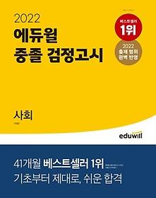 2022 에듀윌 중졸 검정고시 사회