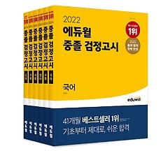 2022 에듀윌 중졸 검정고시 세트