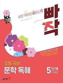 빠작 초등 국어 문학 독해. 5