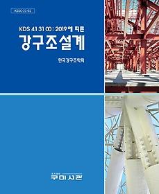 KDS 41 31 00 : 2019에 따른 강구조설계