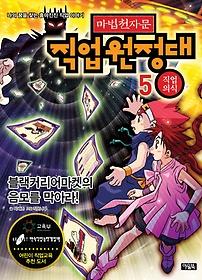 마법천자문 직업원정대. 5: 직업의식