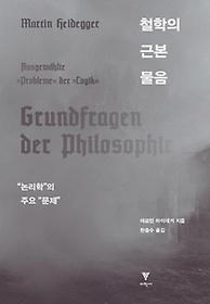 철학의 근본 물음