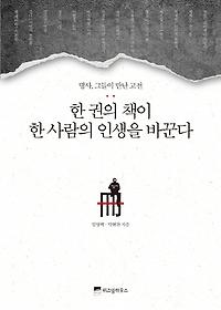 한 권의 책이 한사람의 인생을 바꾼다