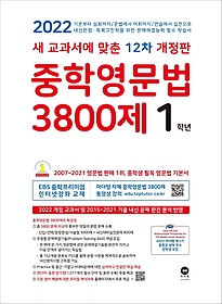 중학영문법 3800제 1학년(2022)