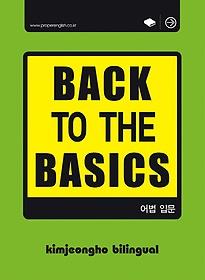 Back To the Basics: 어법 입문(BTB)