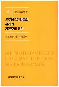 프로테스탄티즘의 윤리와 자본주의 정신