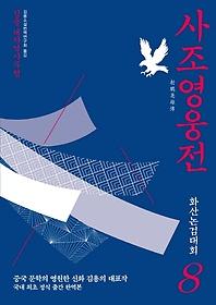 사조영웅전. 8: 화산논검대회