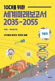 세계미래보고서 2035-2055: 기술편