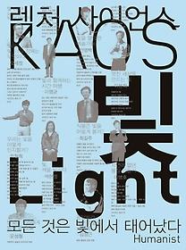 빛(the Light)