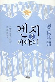 겐지 이야기 3-3