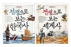 전쟁으로 보는 한국사 세계사 세트