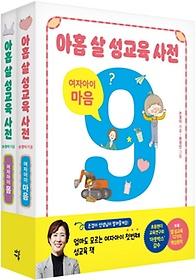"<font title=""아홉 살 성교육 사전: 여자아이 세트(몸+마음)"">아홉 살 성교육 사전: 여자아이 세트(몸+마...</font>"