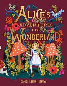 이상한 나라의 앨리스: 애나 본드 그림
