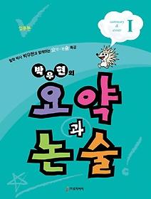 박우현의 요약과 논술. 1: 입문편