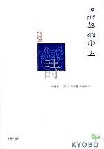 오늘의 좋은 시(2004)
