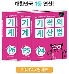기적의 계산법 P4-P6 세트