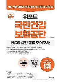 """<font title=""""국민건강보험공단 NCS 실전 봉투 모의고사(2021)"""">국민건강보험공단 NCS 실전 봉투 모의고사(...</font>"""