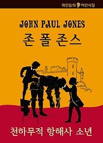 존 폴 존스: 천하무적 항해사 소년