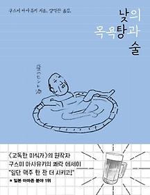 낮의 목욕탕과 술(큰글자책)