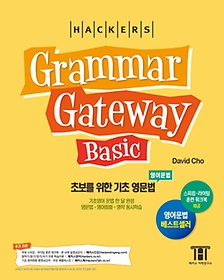 "<font title=""그래머 게이트웨이 베이직: 초보를 위한 기초 영문법(Grammar Gateway Basic)"">그래머 게이트웨이 베이직: 초보를 위한 기...</font>"