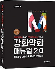 강화약화 매뉴얼 2.0