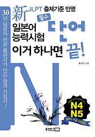 """<font title=""""신 일본어능력시험 필수단어 이거 하나면 끝(N4 N5)"""">신 일본어능력시험 필수단어 이거 하나면 ...</font>"""