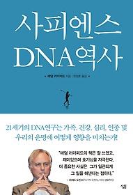 사피엔스 DNA역사