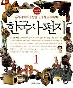 한국사 편지. 1