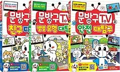 문방구TV 1~3권 세트