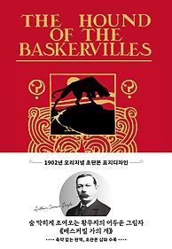 배스커빌 가의 개(미니북)(초판본)