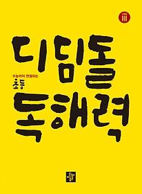 디딤돌 초등 독해력 고학년. 3