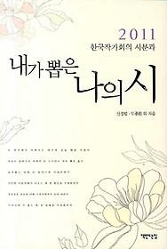 내가 뽑은 나의 시(2011)