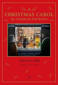 크리스마스 캐럴(미니북)