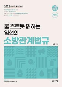 임현의 소방관계법규(2022)