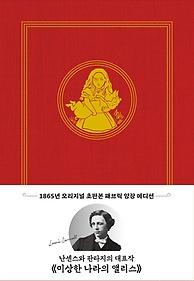 """<font title=""""이상한 나라의 앨리스(초판본)(1865년 오리지널 초판본 패브릭 양장 에디션)"""">이상한 나라의 앨리스(초판본)(1865년 오리...</font>"""