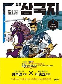 만화 삼국지. 1