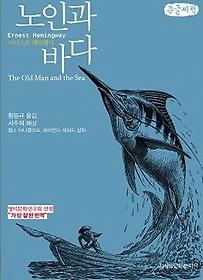 노인과 바다(큰글씨책)