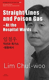"""<font title=""""임철우: 직선과 독가스(Straight Lines and Poison Gas-Lim Chul-woo)"""">임철우: 직선과 독가스(Straight Lines and...</font>"""