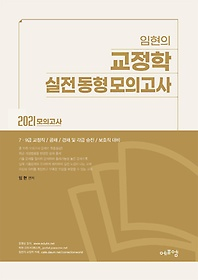 임현의 교정학 실전 동형모의고사(2021)