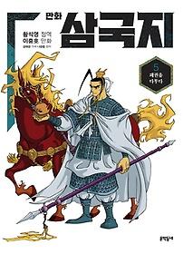 만화 삼국지. 5