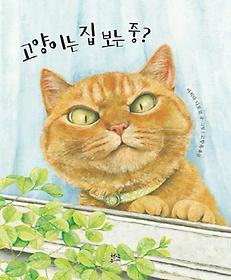 고양이는 집 보는 중?