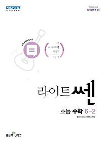 라이트 쎈 초등 수학 6-2(2022)