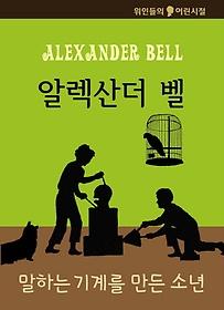 알렉산더 벨: 말하는 기계를 만든 소년